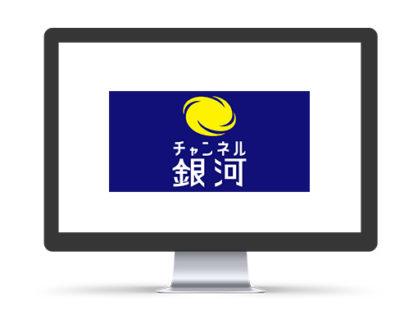 チャンネル銀河株式会社
