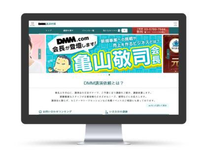 DMM.com(DMM講演依頼)