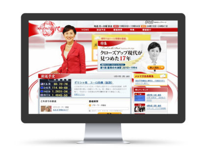 NHK(クローズアップ現代)