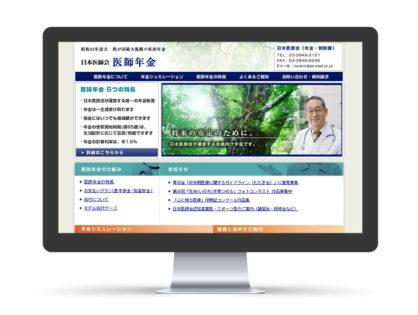 日本医師会(医師年金サイト)