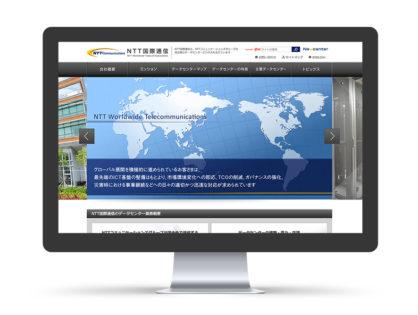 NTT国際通信