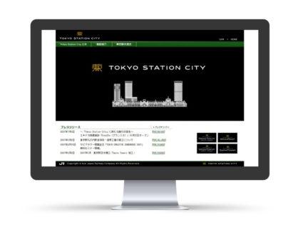 JR東日本 東京ステーションシティ