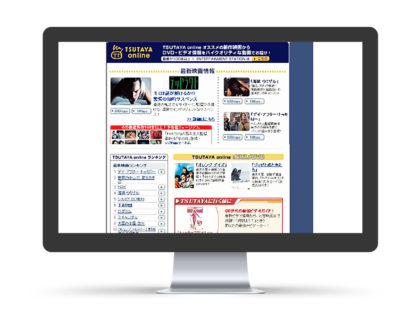 TSUTAYA online(Media Guide用ページ)