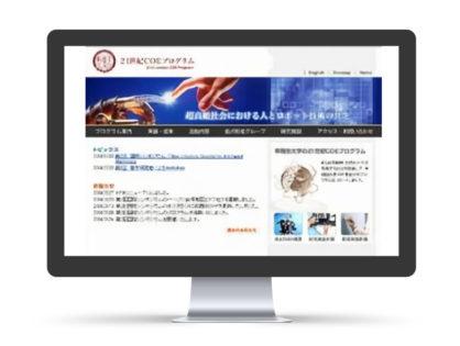 早稲田大学 『21世紀COEプログラム』( 21世紀COEプログラム)
