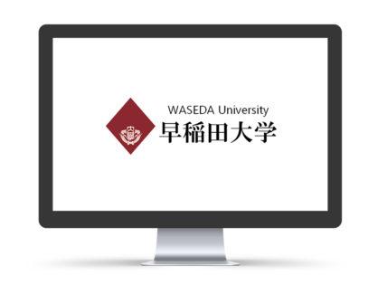 早稲田大学 考古調査士養成プログラム