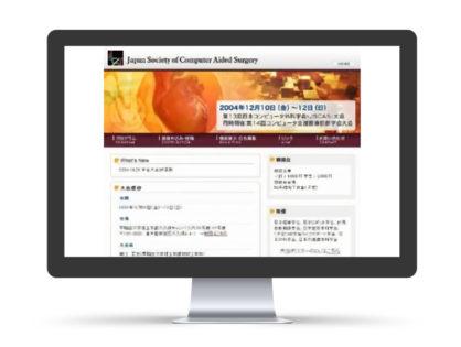 早稲田大学(第13回日本コンピュータ外科学会大会事務局)