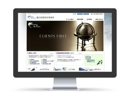 鷲田国際特許事務所