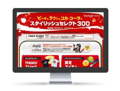 Yahoo! JAPAN 冬のボーナス大売り出し